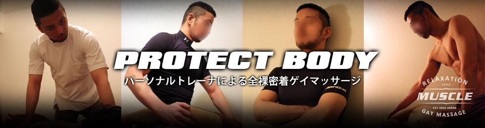 大阪ゲイマッサージProtect Body