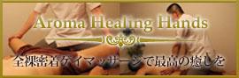 大阪ゲイマッサージ専門店AROMA HEALING HANDS