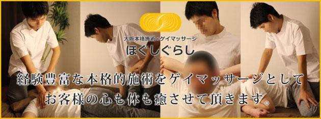 大阪ゲイマッサージほぐしぐらし|土肥 昇平(ドイショウヘイ)