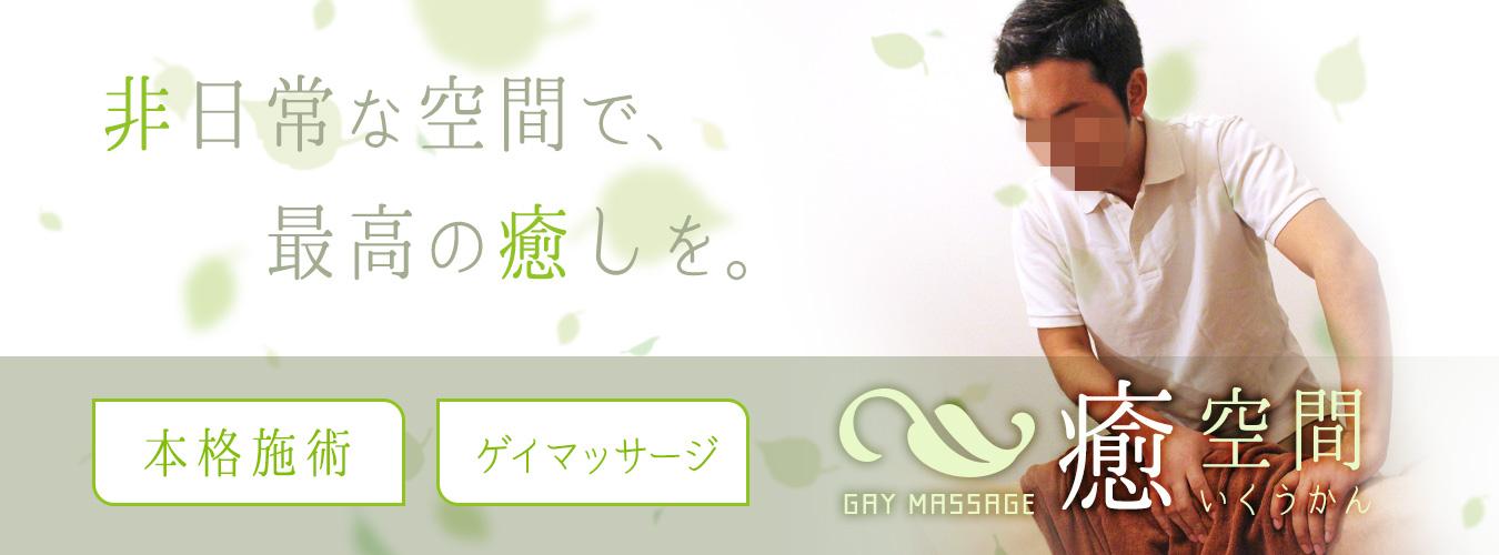 大阪ゲイマッサージ癒空間|寺島颯太(テラシマソウタ)