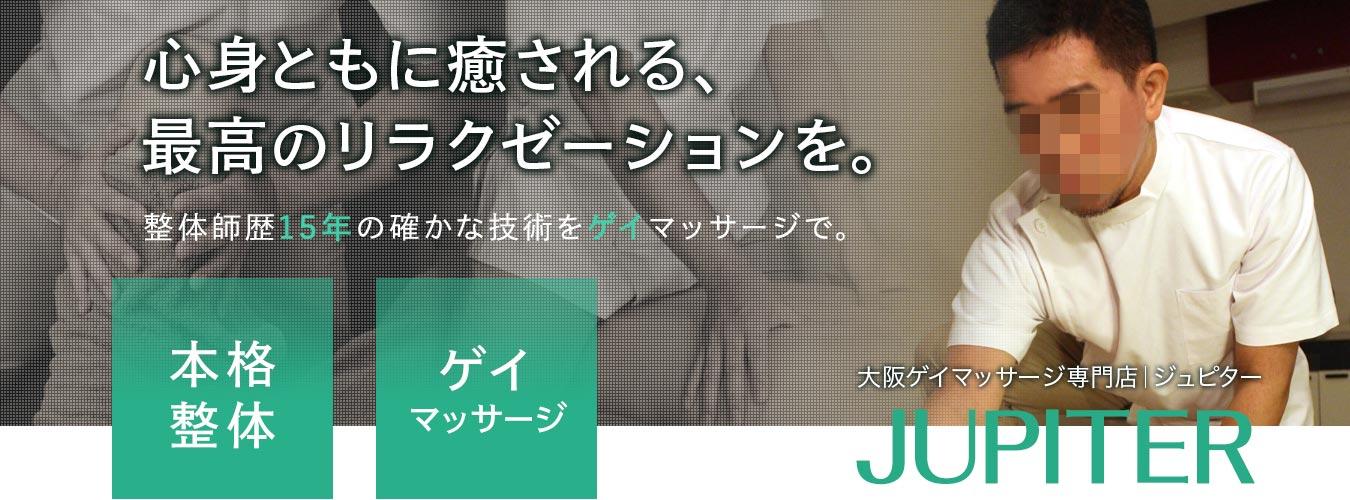 大阪ゲイマッサージJUPITER|小山健介(コヤマケンスケ)